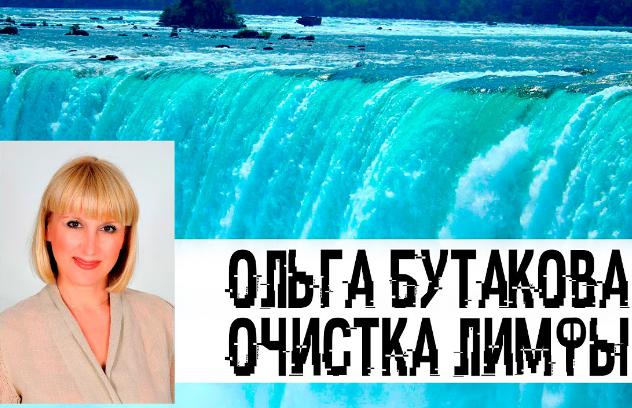 Ольга Бутакова, очищение лимфатической системы: о чем не знают 90% врачей