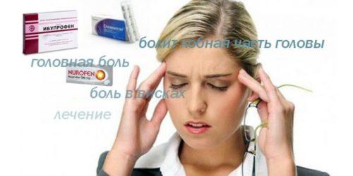 Головная боль в висках и лбу