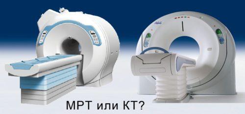 В чем разница КТ и МРТ
