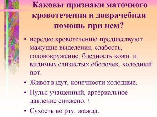 matochnoe_krovotechenie priznaki