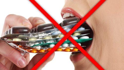 не принимайте лекарства
