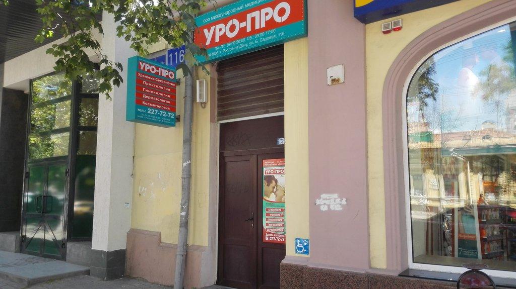 УРО-ПРО в Ростове-на-Дону